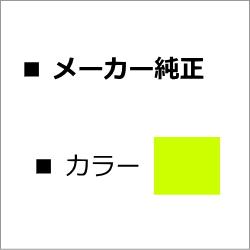 CT350826 【イエロー】 純正 ドラム ■富士ゼロックス
