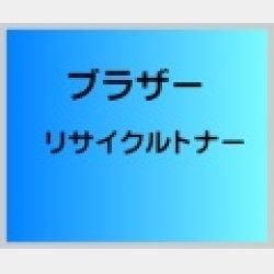 画像1: TN-395B 【4色セット】 (大容量) リサイクルトナー ■ブラザー