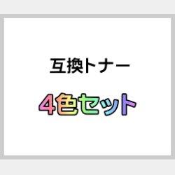 PR-L5600C-16〜19 【4色セット】 互換トナー ■NEC