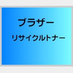 画像1: TN-396 リサイクルトナー 【4色セット】 (大容量) ■ブラザー