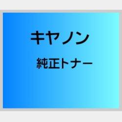 画像1: トナーカートリッジ325 純正トナー ●2本セット ■キヤノン