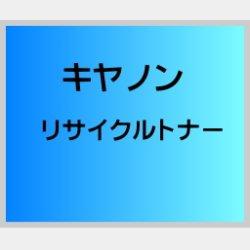 カートリッジB リサイクルトナー ■キヤノン