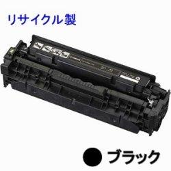 トナーカートリッジ318 【ブラック】 リサイクルトナー ■キヤノン