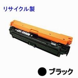 トナーカートリッジ322II 【ブラック】 (大容量) リサイクルトナー ■キヤノン