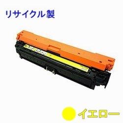 トナーカートリッジ322 【イエロー】 (小容量) リサイクルトナー ■キヤノン