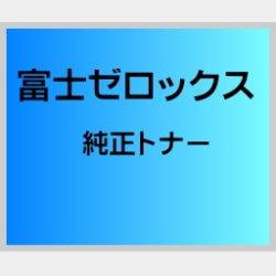 F441 純正トナー ■富士ゼロックス