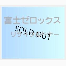 画像1: CT200818 純正トナー 【ブラック】 ■富士ゼロックス