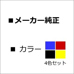 NPG-65 【4色セット】 純正トナー ■キヤノン