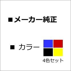NPG-41 【4色セット】 純正トナー ■キヤノン