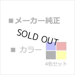 TK-501 【4色セット】 純正トナー ■2本セット ■京セラ
