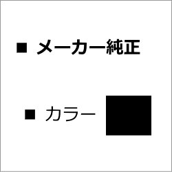 TN621K 【ブラック】 純正トナー ■コニカミノルタ