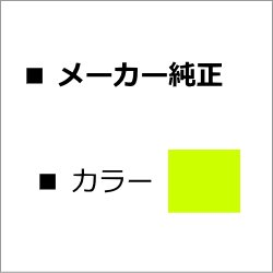 TK-8336Y 【イエロー】 純正トナー ■京セラ