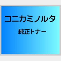 画像1: A0DT0YA 純正廃トナーボックス ■コニカミノルタ