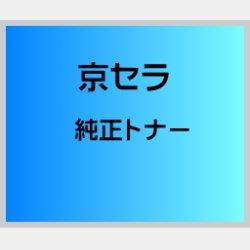 画像1: TK-8801 純正トナー 【4色セット】 ■京セラ