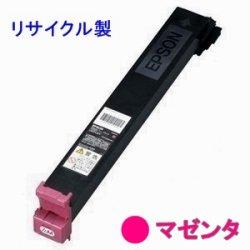 LPC3T14M 【マゼンタ】 (大容量) リサイクルトナー ■エプソン