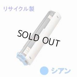 LPCA3ETC5C 【シアン】 リサイクルトナー ■エプソン