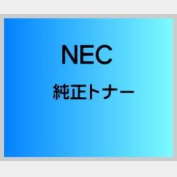 画像1: PR-L5800C-11〜14 純正トナー 【4色セット】 ■NEC