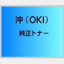画像1: EPC-M3C2 純正トナー ■沖データ (OKI)