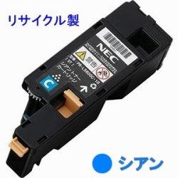 PR-L5600C-18 【シアン】 互換トナー ■NEC