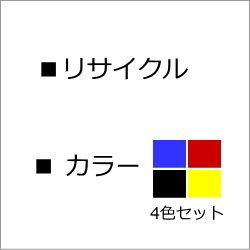 トナーカートリッジ502 【4色セット】 リサイクルトナー ■キヤノン