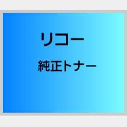 画像1: RICOH SP ドラム C840CL ドラム 純正 【カラー3色セット】 ■リコー